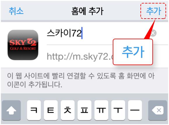 아이폰 추가 취소 메뉴