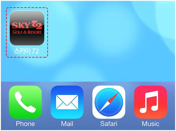 아이폰 홈 화면 스카이72바로가기 아이콘