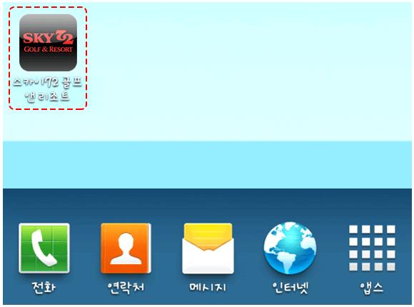 휴대폰 홈 화면 스카이72바로가기 아이콘